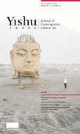 yishu_75_cover
